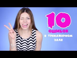 ● ТОП 10 ● Ошибок в Тренажерном Зале!