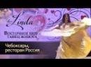 Восточные танцы и танец живота в Чебоксарах