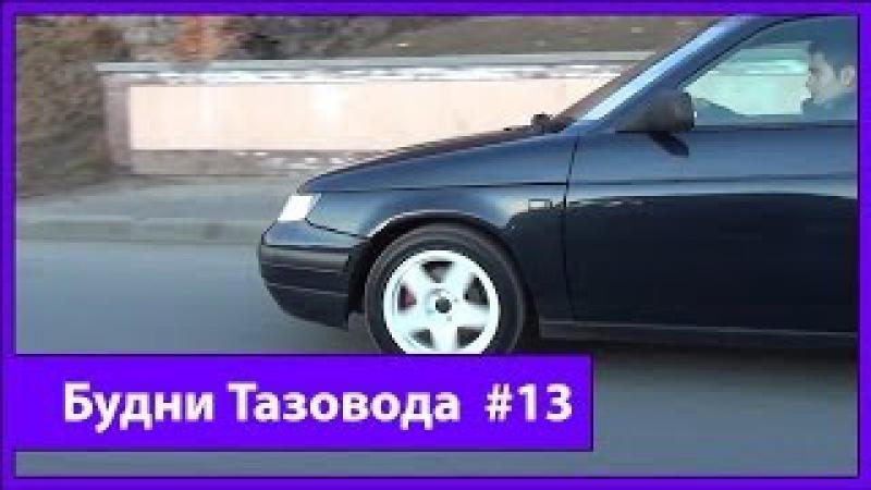 Будни Тазовода 13: Покупаем диски Slik и резину Toyo R1R - [Жорик Ревазов Блог]