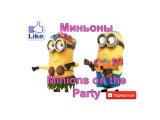 Мультфильм про миньонов.  Миньоны на вечеринке.  Minions on the Party.