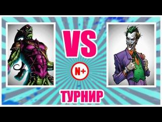 Турнир: Зеленый Гоблин против Джокера (Marvel vs DC ) / Negative PLUS