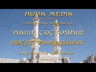 Мухаммад аль-Арифи — «Наше состояние после Рамадана»