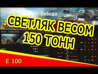 Е-100 дозорный на этом танке и это правда.
