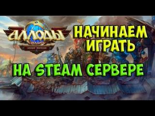 Аллоды онлайн в Steam. Сервер