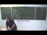 Квантовая теория поля. Лекция 2. Часть 1