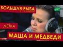 Маша и медведи на Весна FM - Детка