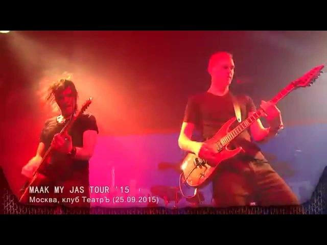 Nobody.one - Leerg (feat. Н. Колесников). MAAK MY JAS TOUR '15. Москва, клуб ТеатрЪ (25.09.2015)