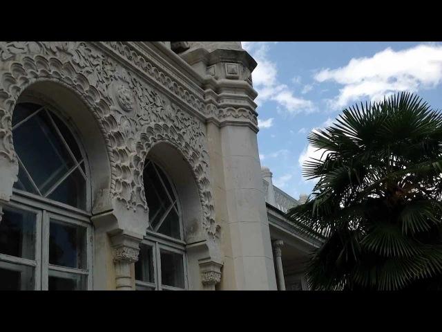 The Emir`s of Bukhara Palace (1907-1911) in Yalta. Дворец эмира Бухары, Ялта