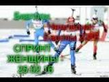 Биатлон 25.02.16. Чемпионат Европы 2016. Спринт. Женщины. Прямая трансляция из Тюмени