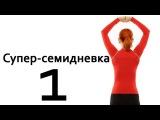 Фитнес дома | Суперсемидневка 1. Тренировка 1. Неделя 1