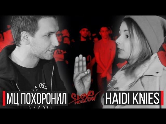 SLOVO МОСКВА МЦ ПОХОРОНИЛ vs HAIDI KNIES Отбор 3 сезон