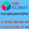 Купить кондиционеры в Воронеже
