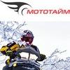 """Мотосалон """"Мото-Тайм"""" / Квадроциклы / Снегоходы"""