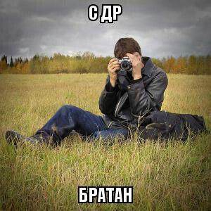 Сегодня день рождения у главного грибника печорского района, Игоря Дементьева