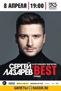 Сергей Лазарев - 8 апреля - БКЗ
