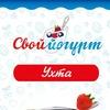 """Закваски """"Свой йогурт"""" Ухта, Сосногорск"""