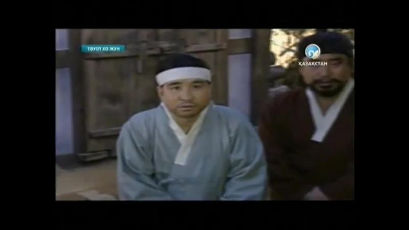 Тәуіп Хо Жун/ Гуам Хо Чжун/ Gu Am Heo Joon 5-бөлім