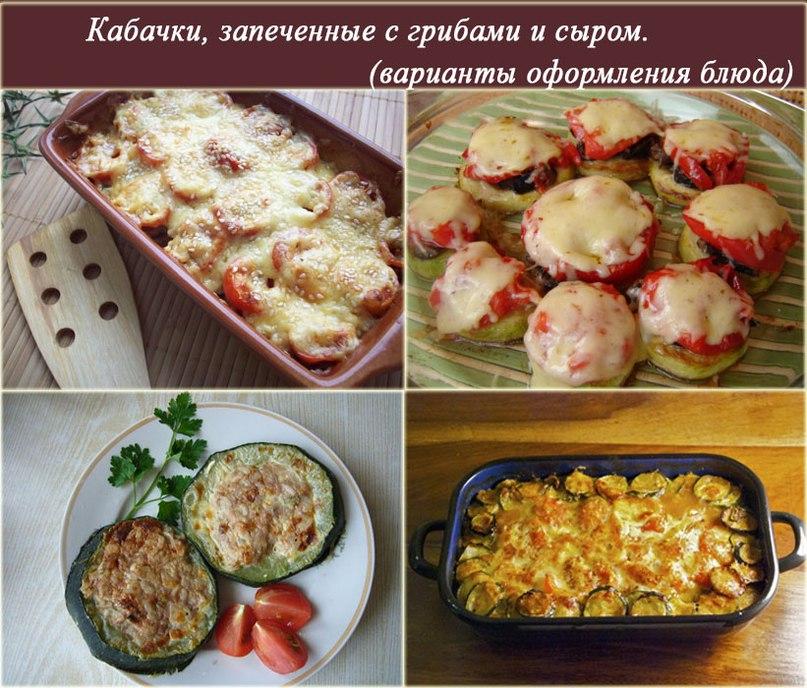 Кабачки, запеченные с грибами и сыром