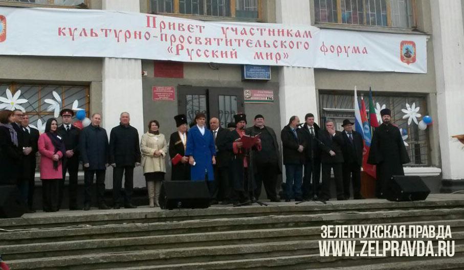В станице Исправной открылся культурно-просветительский форум «Русский мир»
