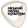 Міський Палац культури | Чернігів