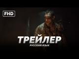 RUS | Трейлер: «Первобытный страх / The Woods» 2016