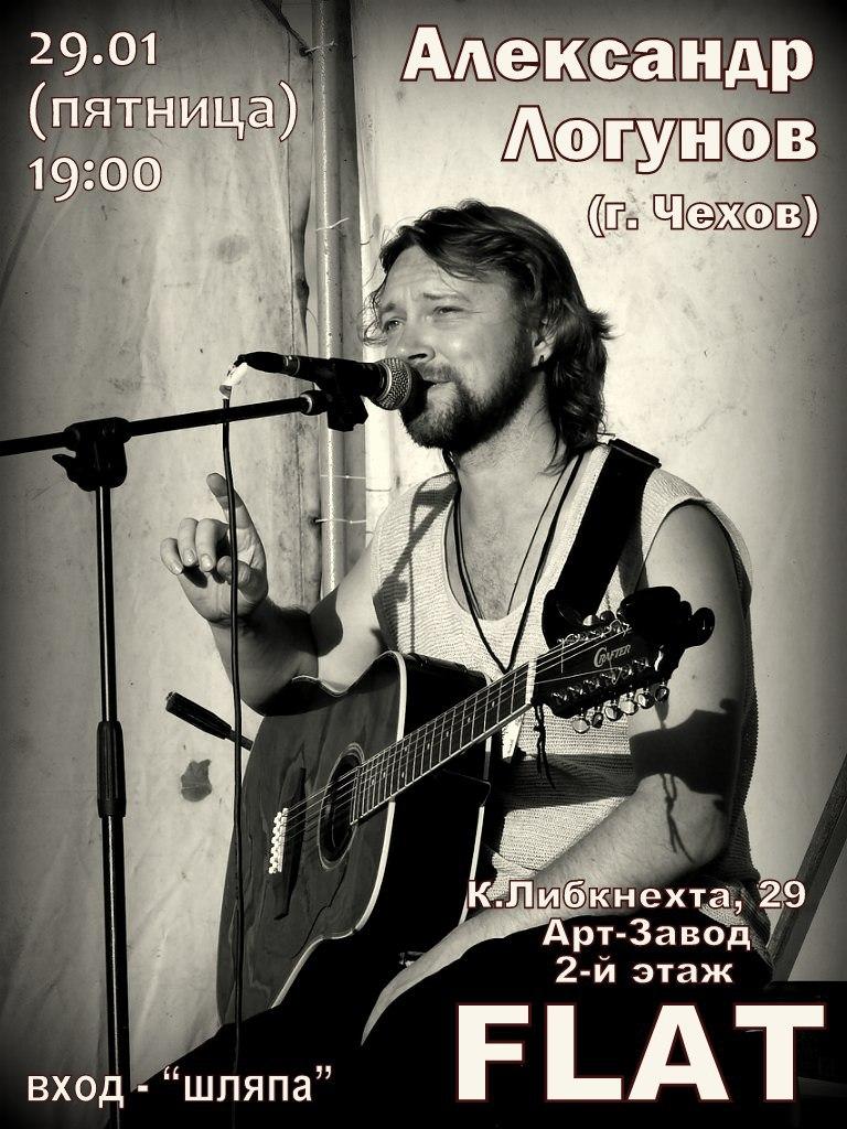 Афиша Калуга Александр Логунов - FLAT - 29 января в 19.00