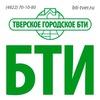 Тверское Городское БТИ