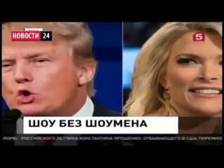 Дебаты республиканцев в США за пост президента: Новое шоу 29 01 2016 Новости России США Мира Сегодня