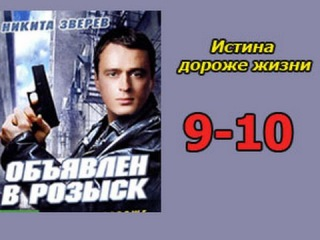 Объявлен в розыск   9 и 10 серия - криминальный сериал, русский детектив, боевик