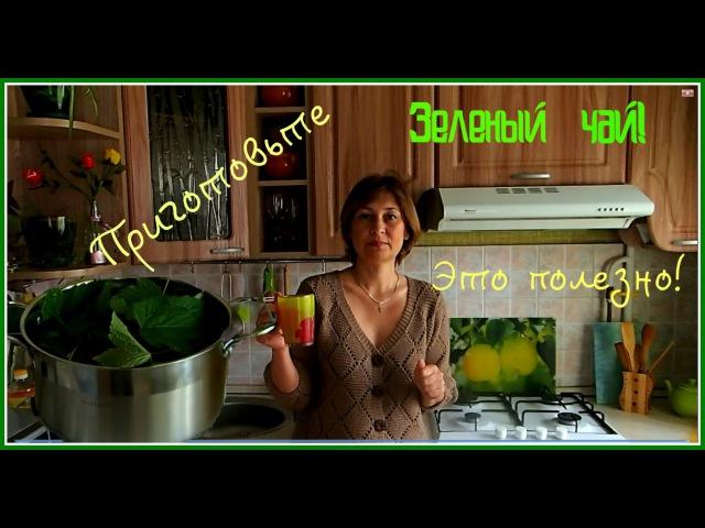Зеленый чай Как приготовить свой зеленый чай Быстро и просто