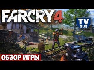 Видео обзор геймплея Far Cry 4 (фар край 4) (pc, 2014, отзыв, прохождение)