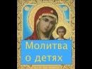Сильная молитва о детях перед иконой Богоматери женский голос