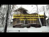 Сергей Маховиков в фильме