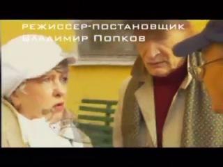 Пороки и их поклонники 3 серия (2006)
