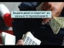 Выдача денег в подотчет из кассы в 1С Бухгалтерия 8