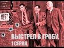 Выстрел в гробу (авантюрная комедия, 1992) 1 серия