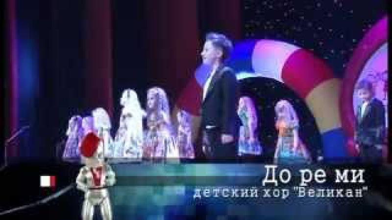 До Ре Ми. Детский хор Великан. 2013.