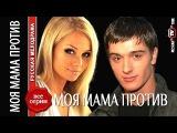 Стас Бондаренко *Моя мама против 2015 *ВСЕ серии HD
