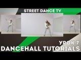 Дэнсхолл УрокиDancehall Tutorials Lesson 7 - Scandal step, Summer jam