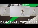 Дэнсхолл Уроки/Dancehall Tutorials Lesson 7 - Scandal step, Summer jam