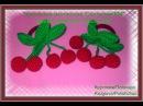 Мастер класс резинок для волос Вишни /Master Class gum hair Cherries
