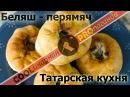 Беляши с мясом перемячи обалденные Татарская кухня