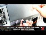 Подключение USBAndroidiPodiPadiPhoneBluetoothAUX адаптера GROM-MST в Volvo S40V50C30 2005+
