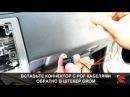 Подключение USB/Android/iPod/iPad/iPhone/Bluetooth/AUX адаптера GROM-MST в Volvo S40/V50/C30 2005