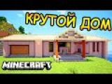 КРУТОЙ ДОМ СО ВСЕМИ УДОБСТВАМИ в майнкрафт - ч. 38 - timelapse - Minecraft - Строительный креатив 2