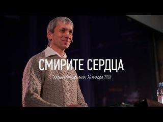 Евгений Шакирьянов, Смирите сердца, 24.01.2016