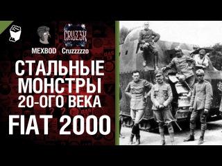 Стальные монстры 20-ого века №12 - Fiat 2000 - От MEXBOD и Cruzzzzzo [World of Tanks]