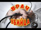 Жесть! Врач убил пациента в белгородской больнице 29 12  2015  Жесть! 18+