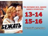 Бежать 13 14 15 16 серия (заключительные) - русский криминальный сериал, детектив