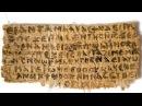 La rubrica letteraria I Vangeli Apocrifi del Nuovo Testamento